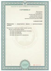 сертификат на стекло 2