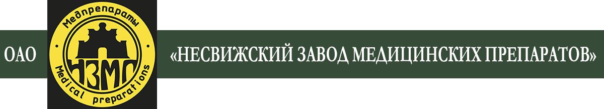 """ОАО """"Несвижский завод медицинских препаратов"""""""