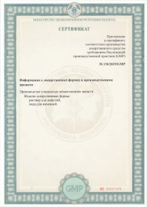 Сертификат ИРП 2019 ПРИЛОЖЕНИЕ