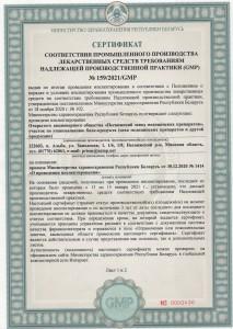 сертификат Балк 001