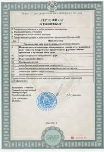 сертификат Балк 003